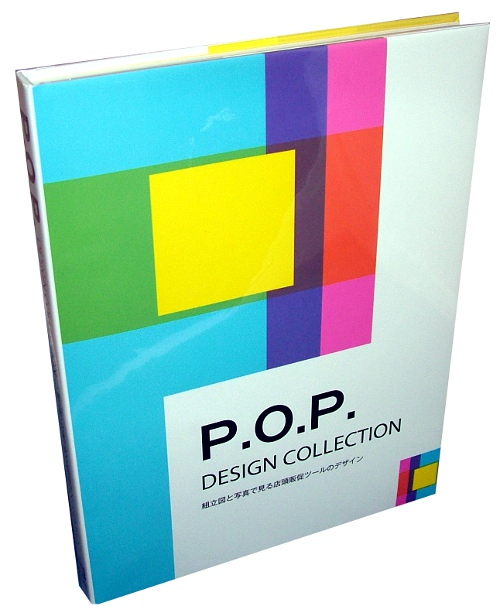 P o p design collection for P o style architecture